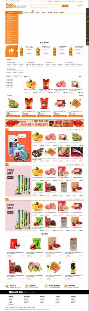 购物商城综合类网站制作模板响应式网站电脑图片