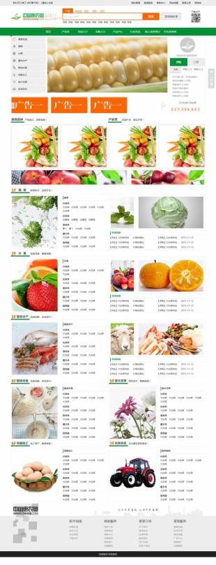 农鲜食品商城首页网站模板建设电脑图片