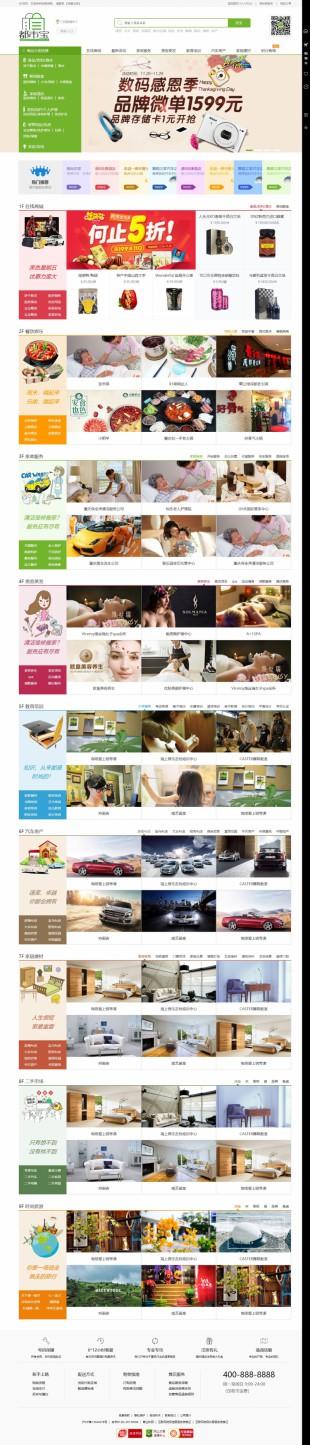 网上购物商城类网站建设模板电脑图片