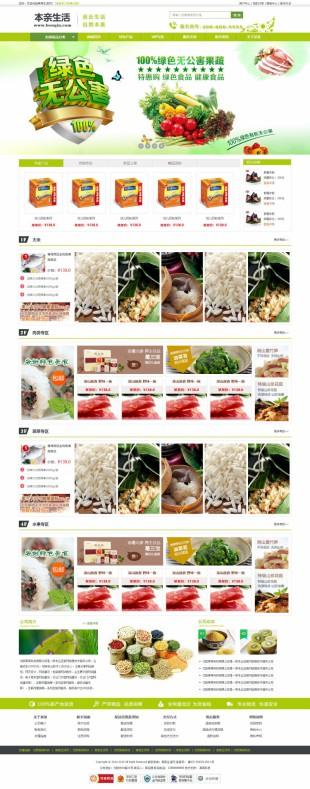 绿色食品商城首页网站建设网站响应式网站电脑图片