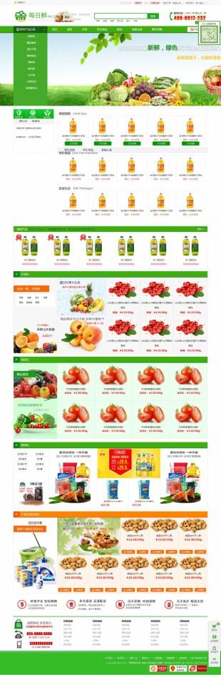 生鲜食品类商城首页网站模板建设电脑图片