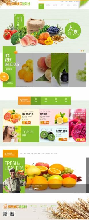 果蔬商城首页网站模板制作电脑图片
