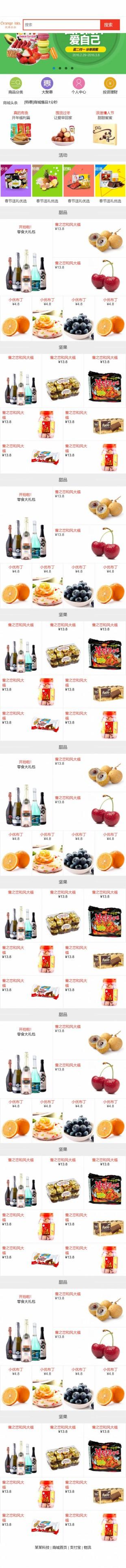 闪购团购类商城首页网站模板制作手机图片