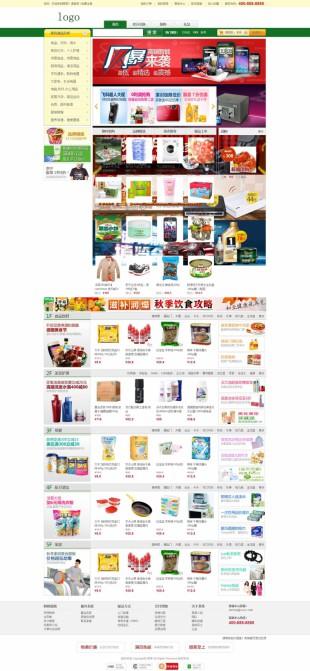 购物积分兑换商城首页网站模板制作电脑图片