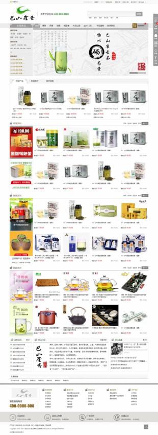 茶叶商城首页网站建设模板电脑图片