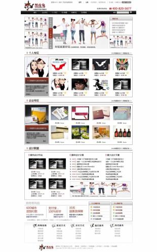 礼品包装定制类商城网站模板制作电脑图片