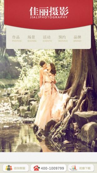 婚纱摄影类手机模板网站建设手机图片