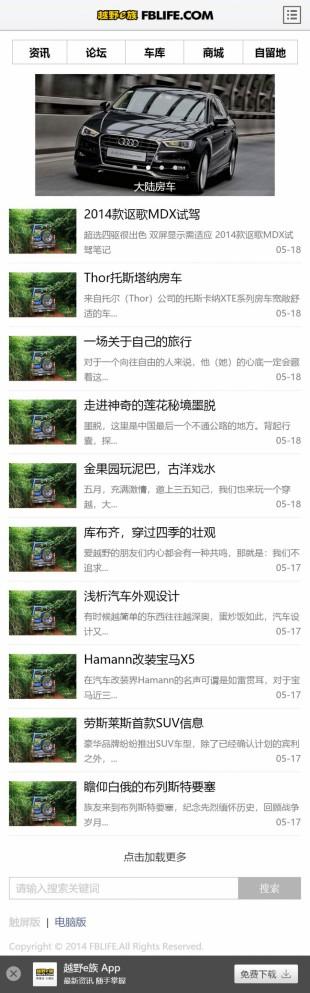 中国越野触屏版手机wap汽车网站模板建设手机图片