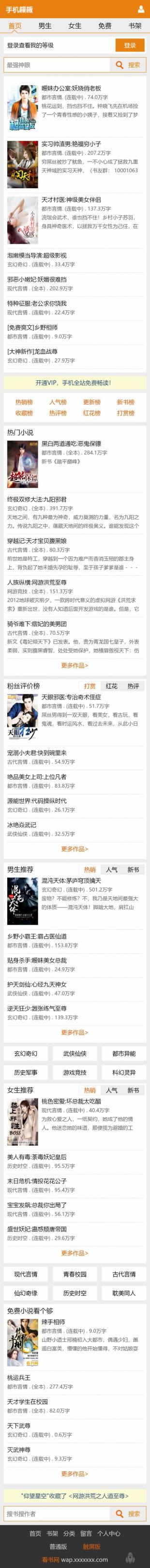 触屏版手机wap小说网站模板制作手机图片