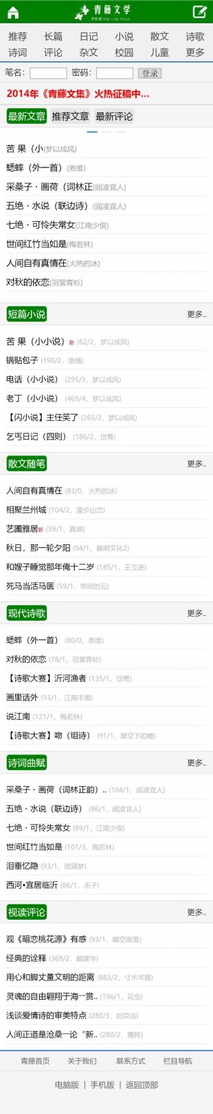 文学手机wap小说网站模板首页制作手机图片