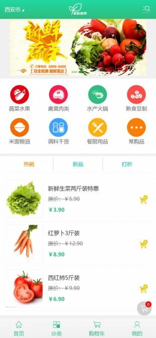 新鲜蔬菜超市手机版网站模板制作手机图片