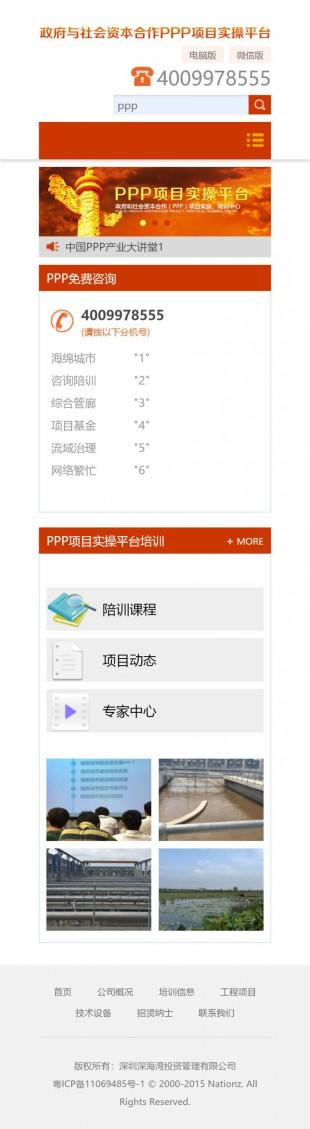 政府机关类模板网站建设响应式网站手机图片