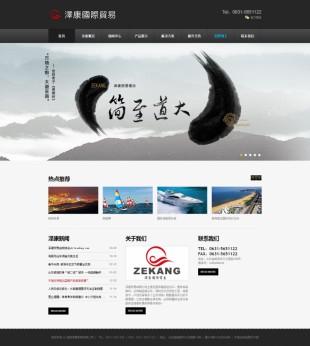 食品供应链服务集成商网站首页模板制作电脑图片