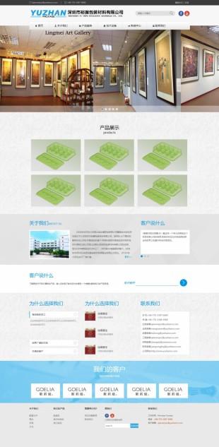 包装材料公司网站模板制作电脑图片