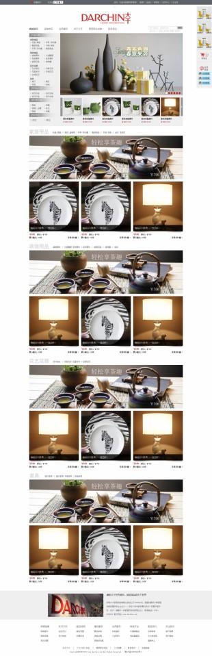 家居装饰首页模板网站制作电脑图片