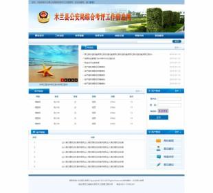 政府机关类模板网站建设响应式网站电脑图片