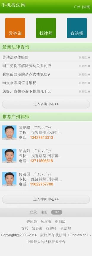 手机wap法律网站模板中文手机网站制作手机图片