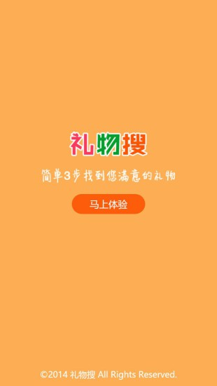 礼物搜手机触屏版手机wap购物网站制作模板手机图片