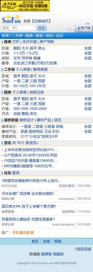 手机搜房网3G中文网站制作模板手机图片