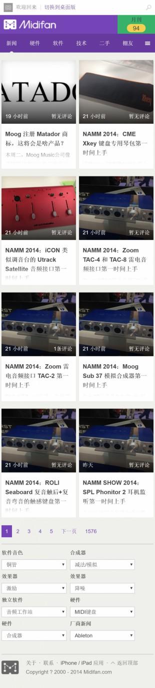仿Midifan新闻手机wap新闻网站中文网站制作模板手机图片
