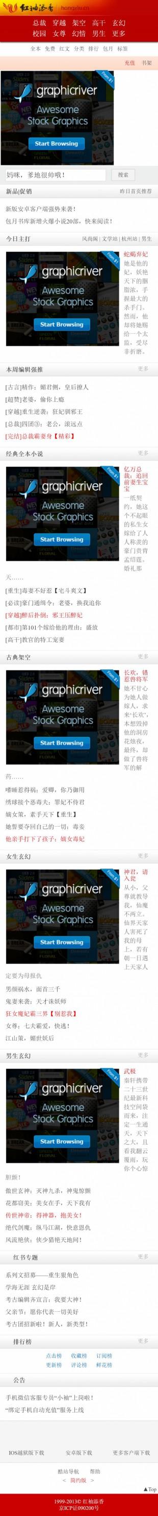 红袖添香_炫彩版中文小说首页网站制作模板手机图片