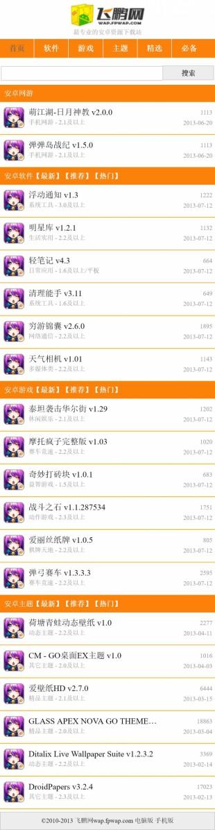 飞鹏网手机版-Android安卓软件-游戏-主题资源专业下载站中文网站制作模板手机图片