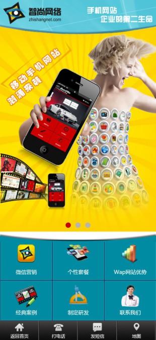 仿广西尚云网络公司手机wap微信首页网站模板制作手机图片