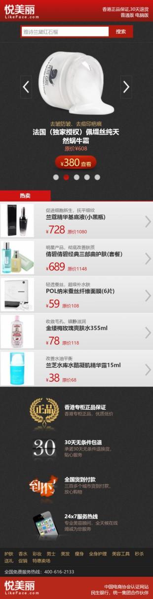 仿悦美丽手机wap购物网首页中文网站模板制作手机图片
