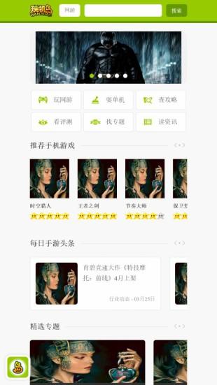 仿玩机岛触屏版手机wap游戏中文网站制作模板手机图片