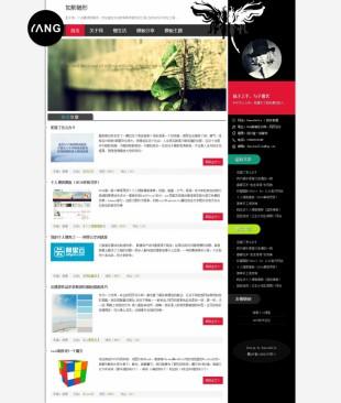 个人博客主题如影随形网站模板制作电脑图片