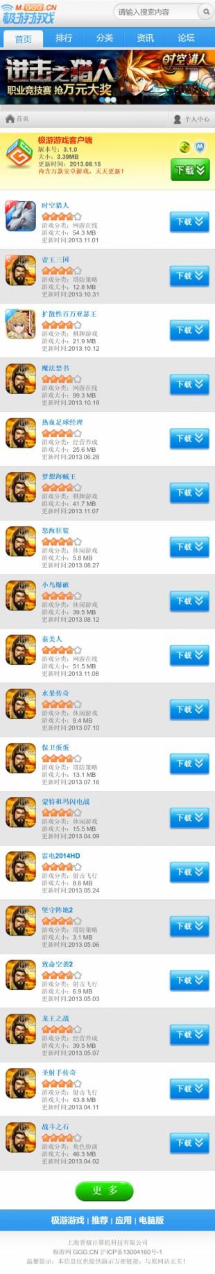 游戏网手机游戏网站模板首页英文网站模板制作手机图片