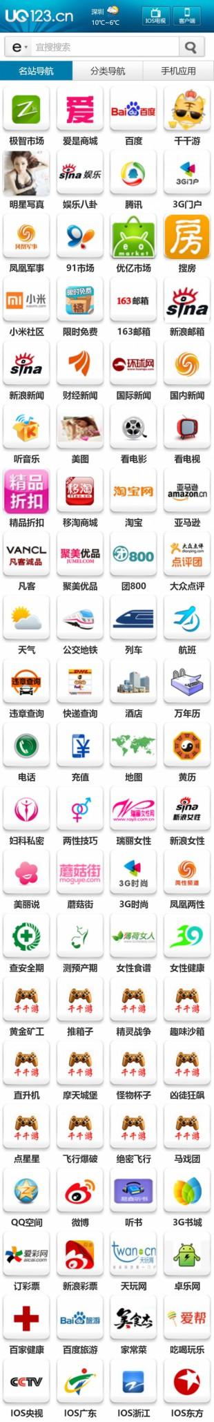 触屏版手机网址导航中文网站模板制作手机图片