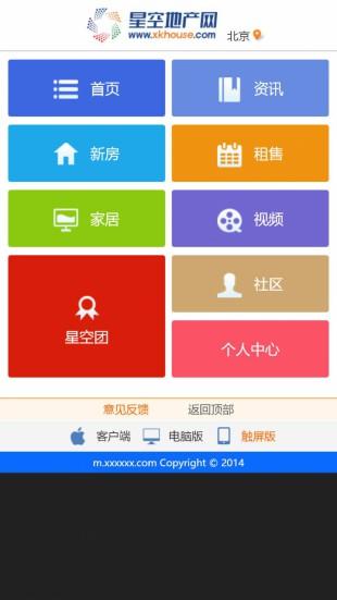 房地产交易网手机wap房产中文网站模板制作手机图片