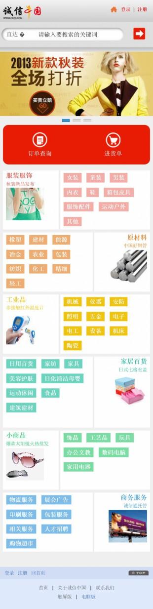 仿诚信中国触屏版手机wap购物网站模板英文网站模板制作手机图片