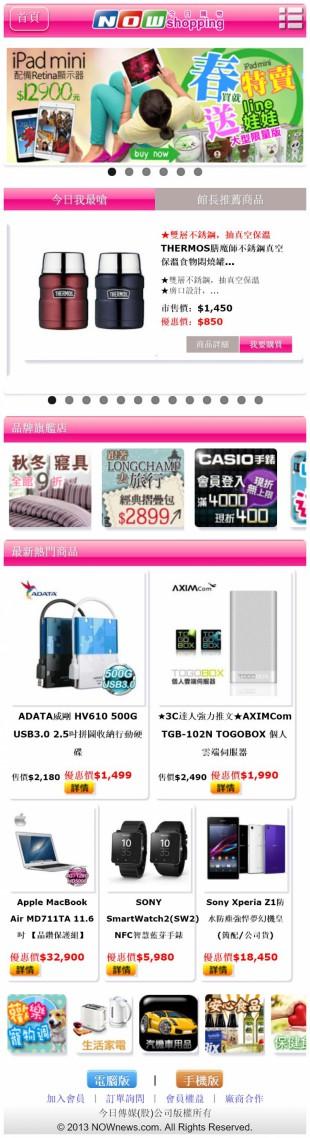 仿今日購物行動版触屏版手机wap购物网站中文网站模板制作手机图片