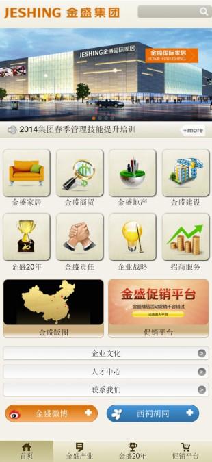 家具官方触屏版手机企业中文网站模板制作手机图片