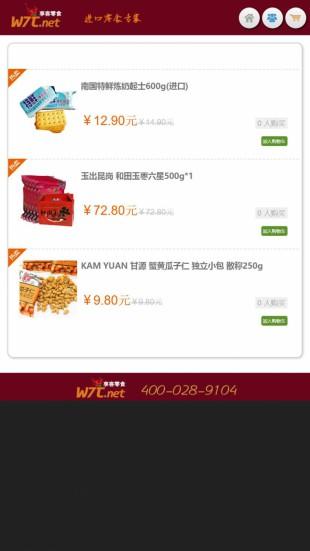 仿享客零食网手机购物英文网站模板制作手机图片