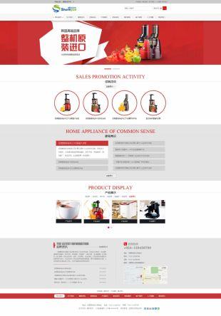 沈阳晒悦软件推出新款模板网站 PC端+手机站电脑图片