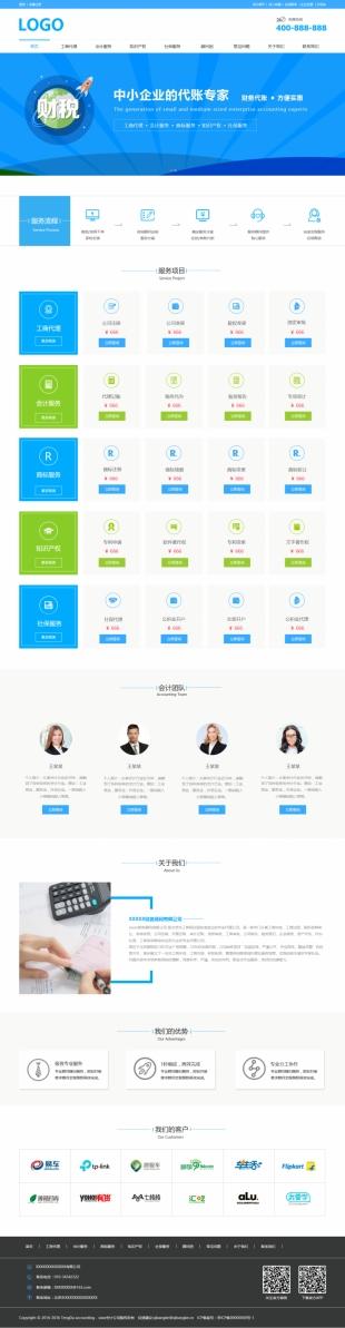 专业财务顾问公司类网站模板电脑图片