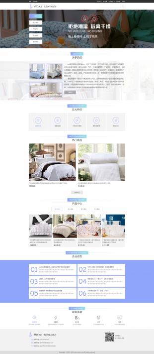 精致家居床上用品类网站模板电脑图片