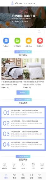 精致家居床上用品类网站模板手机图片