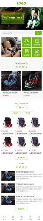 汽车安全座椅类网站建设模板手机图片