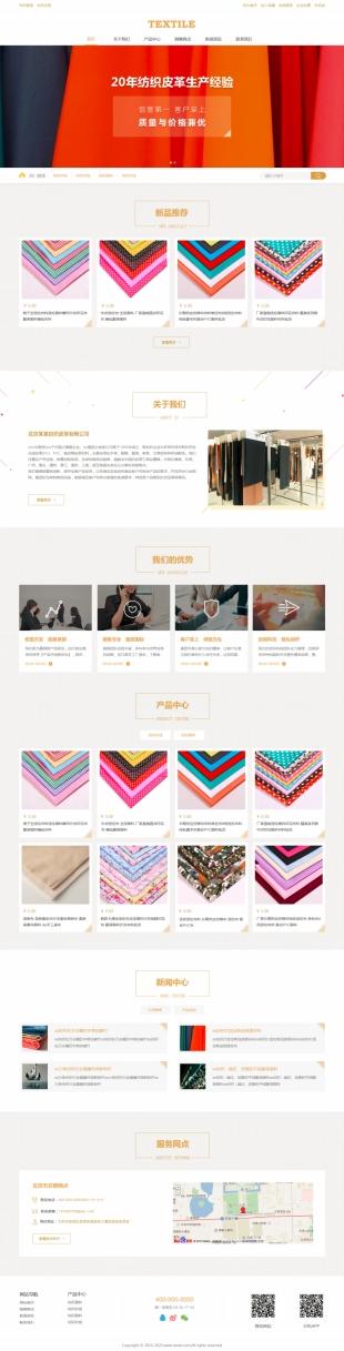纺织纱线面料类网站建设模板电脑图片
