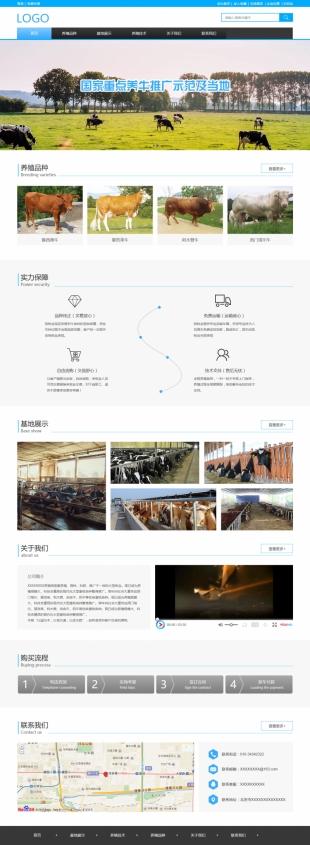牧业养殖场类网站建设模板(html5动画站)电脑图片