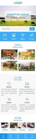 牧业养殖场类网站建设模板(html5动画站)手机图片