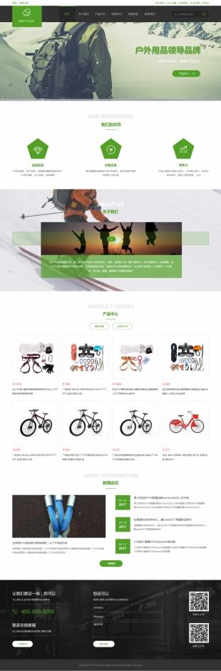 户外运动用品类网站模板电脑图片
