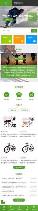 户外运动用品类网站模板手机图片