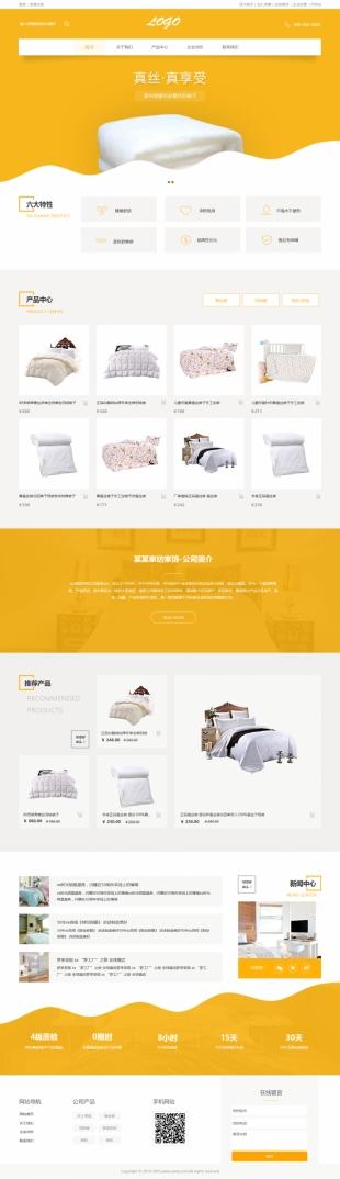 床上用品家私类网站建设模板(html5动画站)电脑图片
