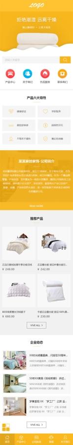 床上用品家私类网站建设模板(html5动画站)手机图片