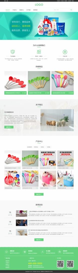 家居百货类网站建设模板(html5动画站)电脑图片